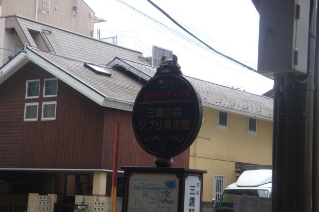 totoro bus stop tokyo